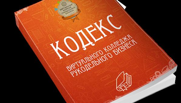 Кодекс Виртуального Колледжа Рукодельного Бизнеса