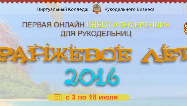 Первая рукодельная онлайн Квест-Конференция «Оранжевое лето 2016»