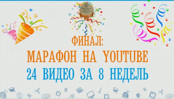 Итоги Марафона на YouTube — 24 видео за 8 недель