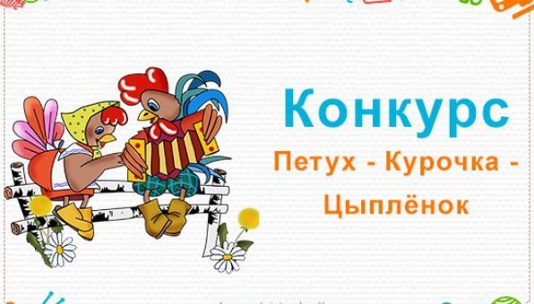 Петушок — Курочка — Цыпленок: итоги конкурса и награждение победителей