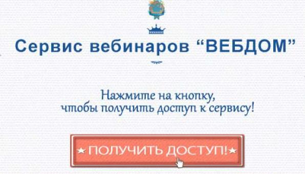 Сервис для проведения вебинаров «ВебДом». Правила регистрации.