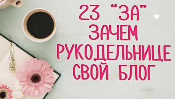 23+1 «ЗА» —зачемрукодельнице свойблог
