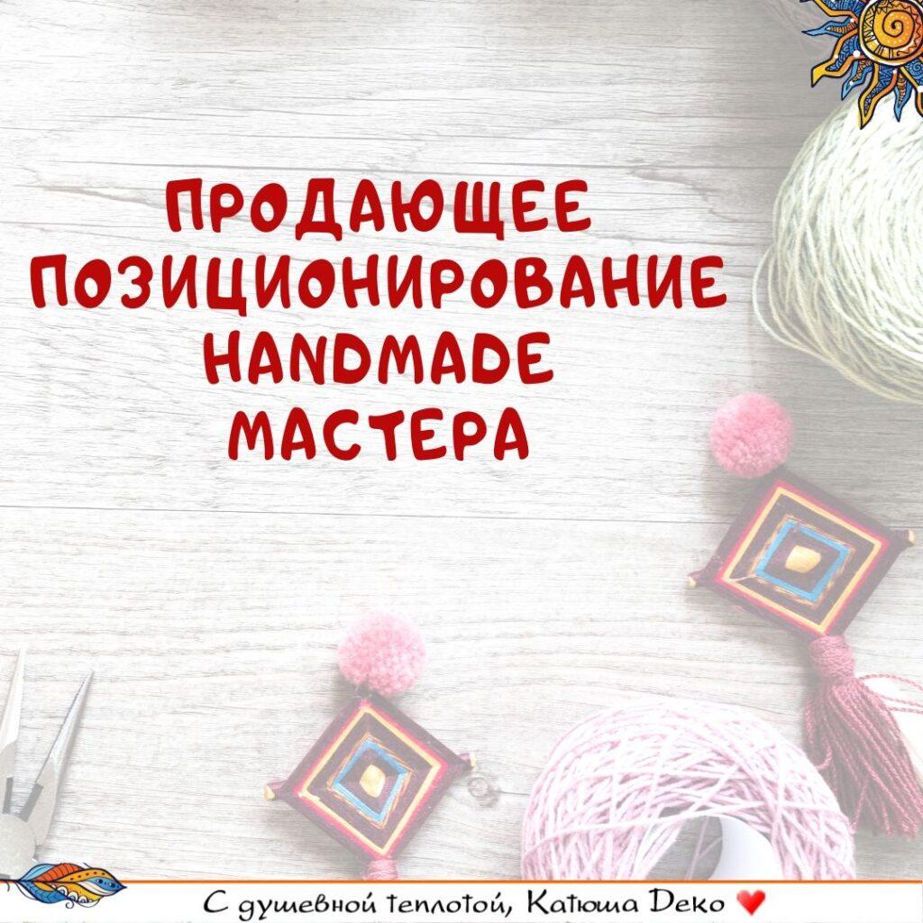 rukodelny_raboty