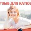 Личный коучинг для рукодельниц — стилист Юлия Дондо рассказала об обучении у Катюши Деко