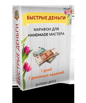 Быстрые деньги для handmade мастера
