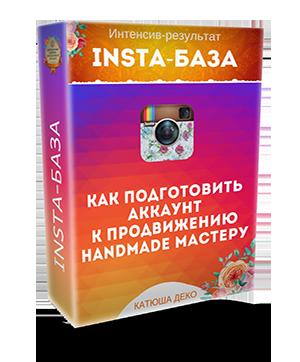INSTA-База. Как подготовить аккаунт к продвижению и продажам.