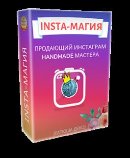 INSTA-Магия. Продающий инстаграм handmade мастера.