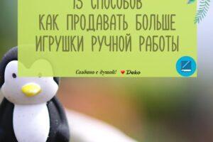 igrushki_handmade