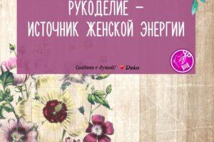 rukodelie_handmade