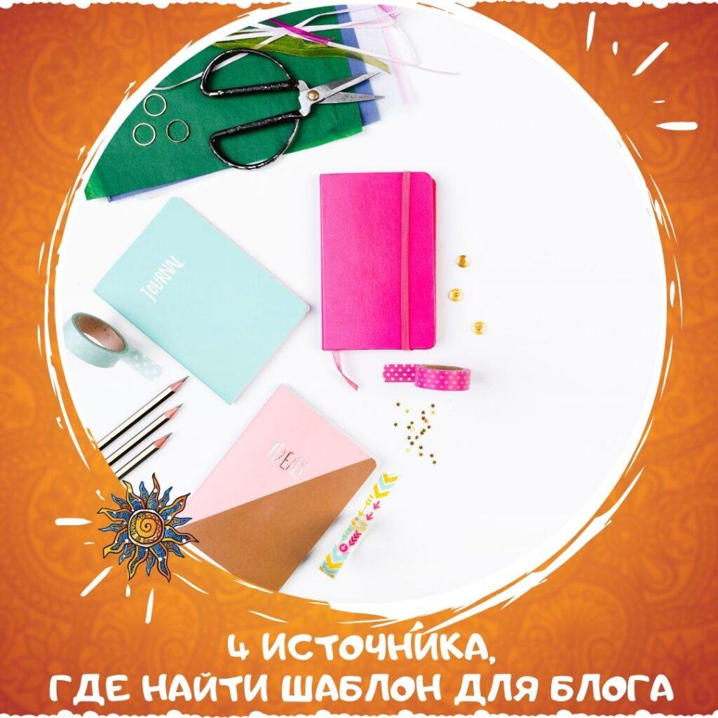 shablon_dlya_site