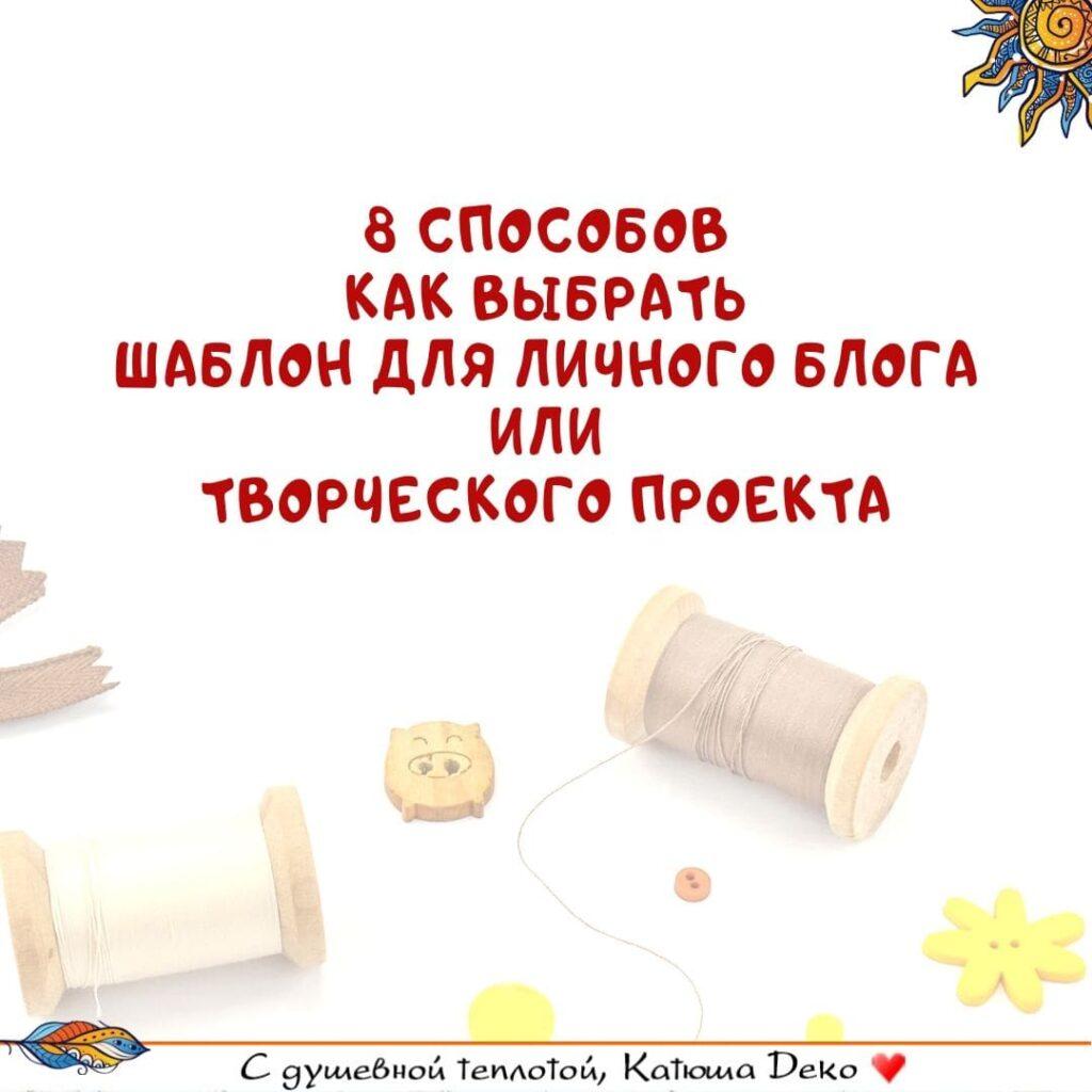 shablon-dlya-bloga
