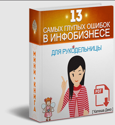 infobiznes_rukodelie
