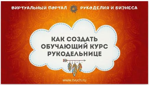 rukodelie_prodaji