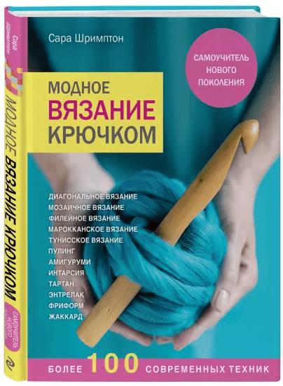 модное вязание крючком