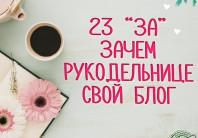 23 причины. Зачем нужен личный блог или сайт.