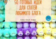 50 готовых идей для статей любимого блога.