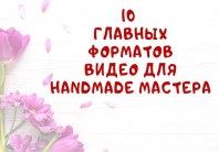 10 главных форматов ВИДЕО для рукодельницы.